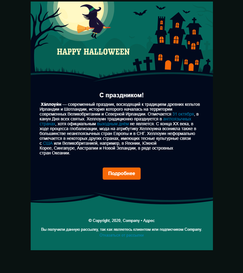 бесплатный email-шаблон