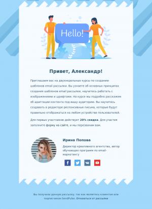business бесплатный email-шаблон