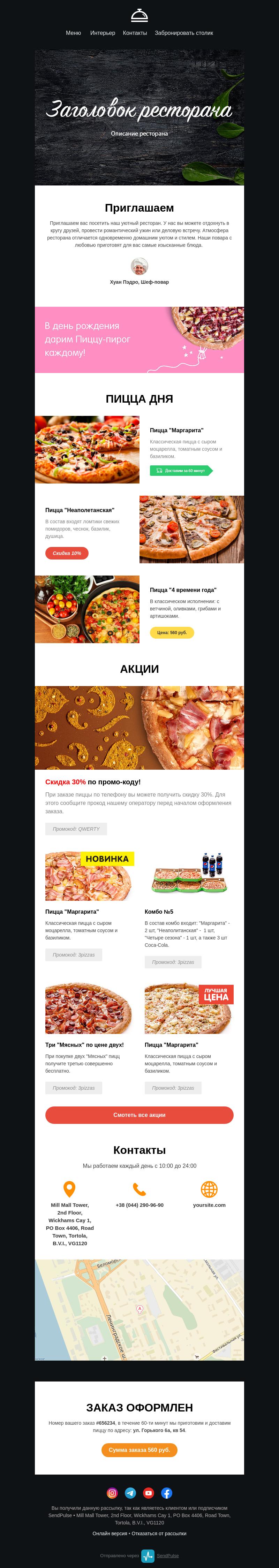Ресторан бесплатный email-шаблон