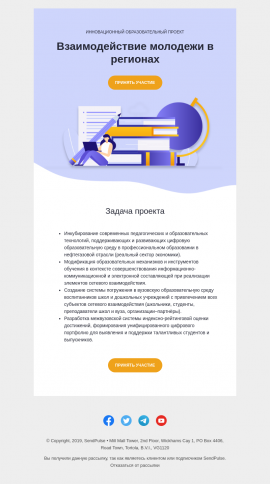 education бесплатный email-шаблон