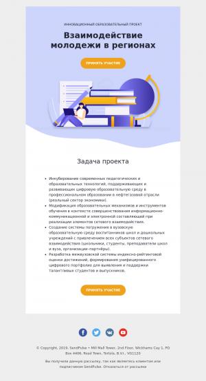 Образование бесплатный email-шаблон