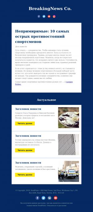 Общие бесплатный email-шаблон