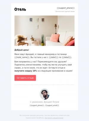 ecommerce бесплатный email-шаблон