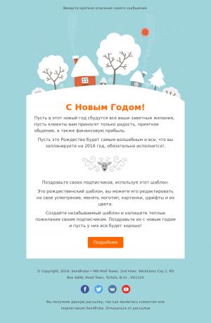 Праздники бесплатный email-шаблон