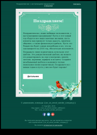 holiday бесплатный email-шаблон