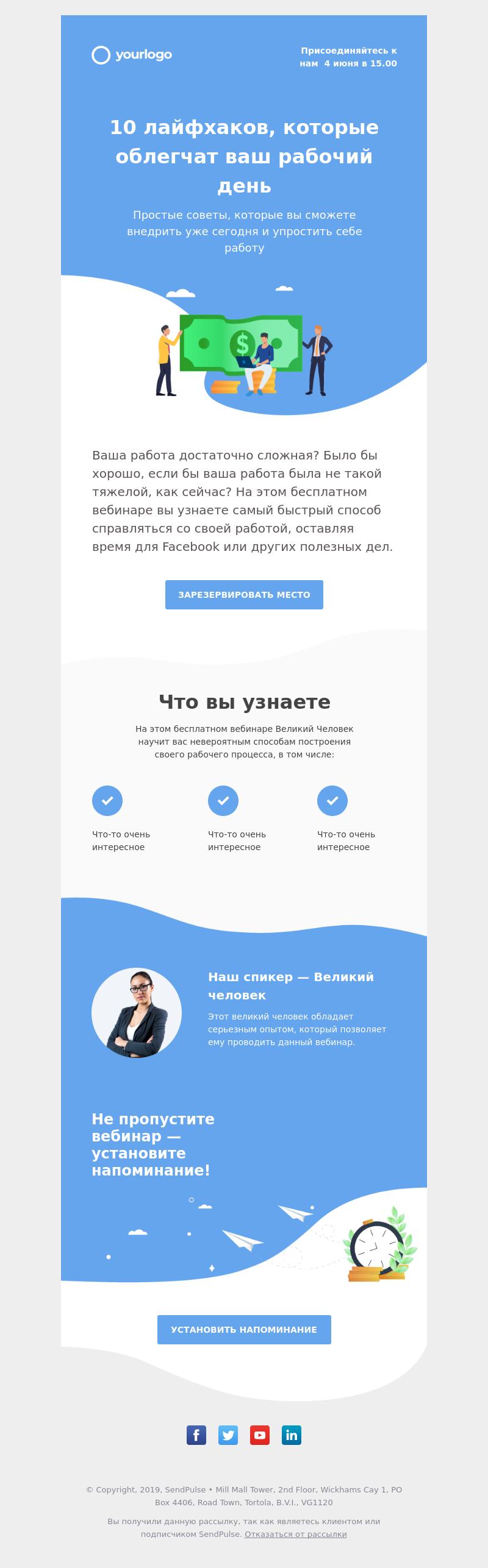 Бизнес бесплатный email-шаблон