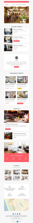 Туризм бесплатный email-шаблон